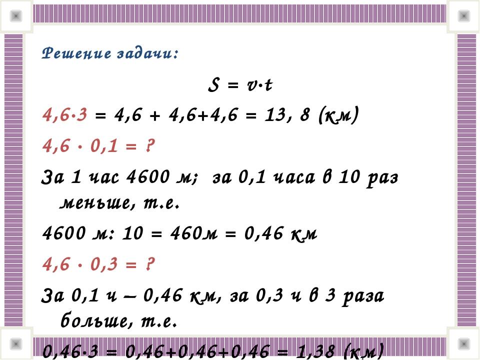 Решение задачи: S = v∙t 4,6∙3 = 4,6 + 4,6+4,6 = 13, 8 (км) 4,6 ∙ 0,1 = ? За 1...