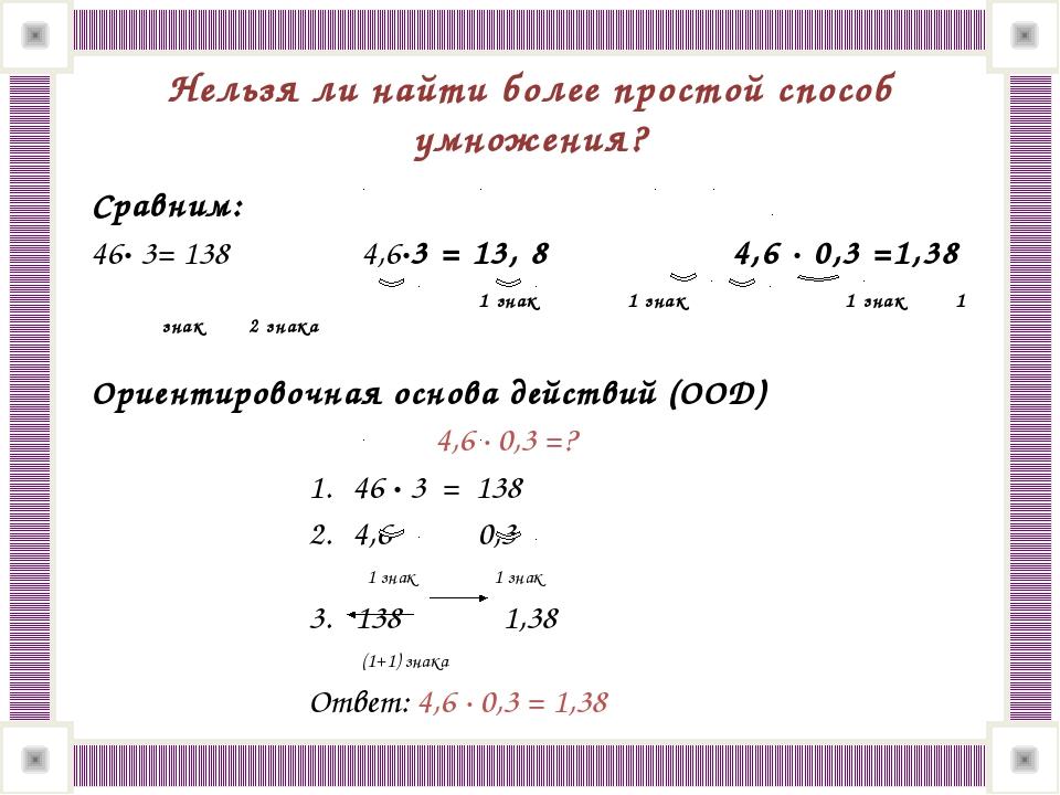 Нельзя ли найти более простой способ умножения? Сравним: 46∙ 3= 138 4,6∙3 = 1...