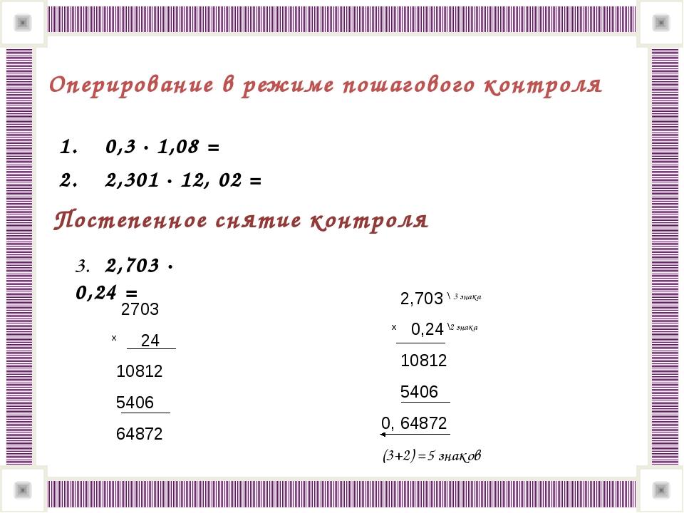 Оперирование в режиме пошагового контроля 0,3 ∙ 1,08 = 2,301 ∙ 12, 02 = Посте...