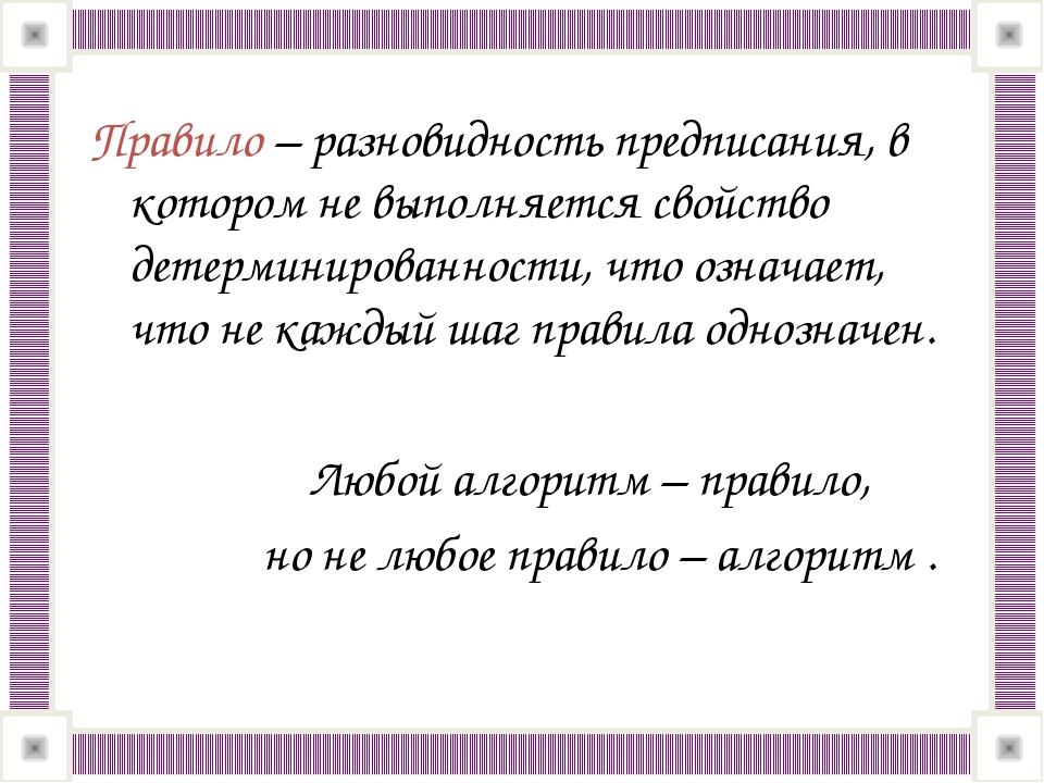 Правило – разновидность предписания, в котором не выполняется свойство детерм...
