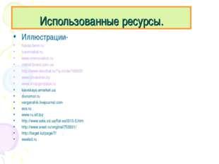 Использованные ресурсы. Иллюстрации- hukaa.beon.ru luxormebel.ru www.inrenova