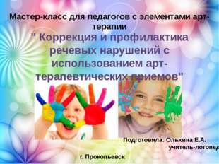 Мастер-класс для педагогов с элементами арт-терапии Подготовила: Ольхина Е.А.