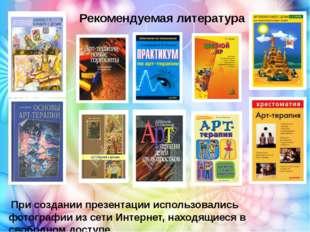 Рекомендуемая литература При создании презентации использовались фотографии и