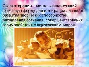 Сказкотерапия –метод, использующий сказочную форму для интеграции личности,