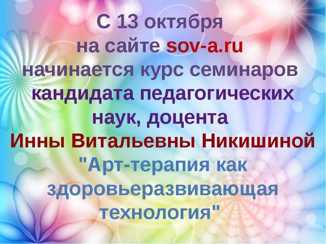 С 13 октября на сайте sov-a.ru начинается курс семинаров кандидата педагогиче...