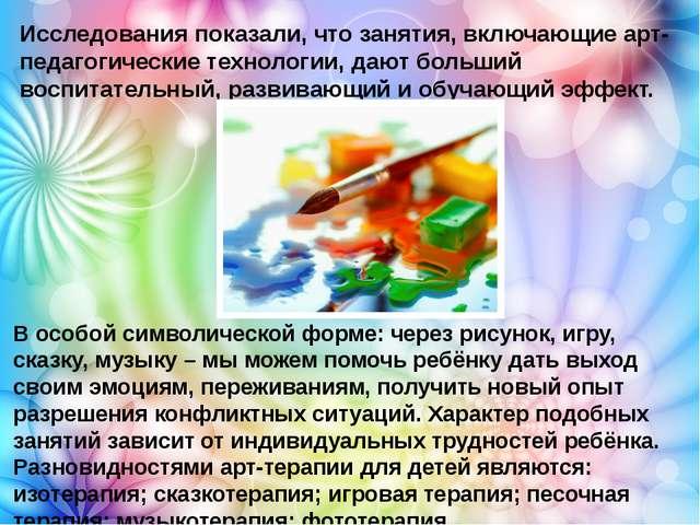 Исследования показали, что занятия, включающие арт-педагогические технологии,...