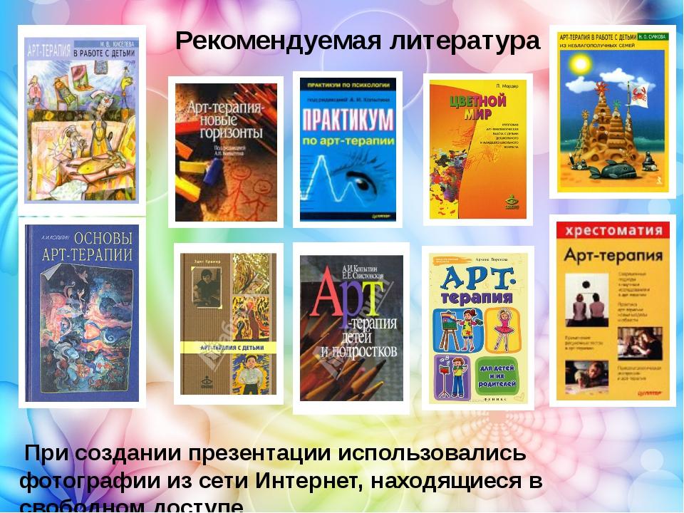 Рекомендуемая литература При создании презентации использовались фотографии и...