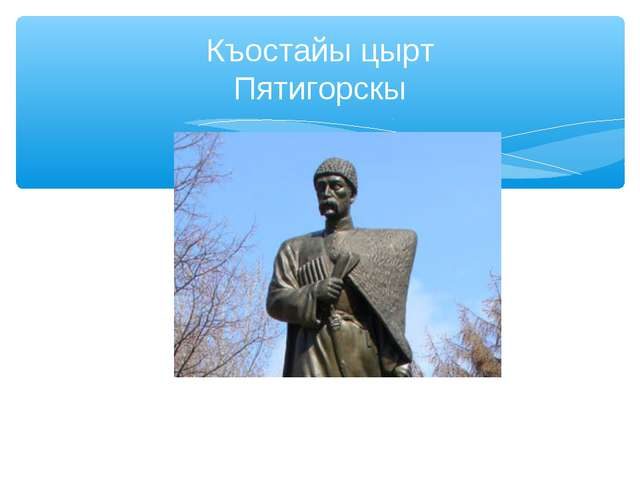 Къостайы цырт Пятигорскы