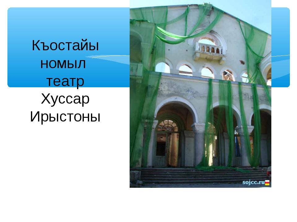 Къостайы номыл театр Хуссар Ирыстоны