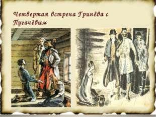 Четвертая встреча Гринёва с Пугачёвым Глава XII «Сирота»