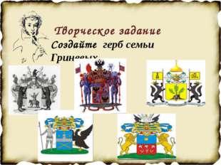 Творческое задание Создайте герб семьи Гриневых