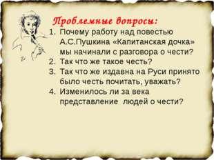 Проблемные вопросы: Почему работу над повестью А.С.Пушкина «Капитанская дочк