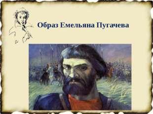 Образ Емельяна Пугачева