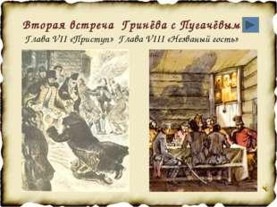 Вторая встреча Гринёва с Пугачёвым Глава VII «Приступ» Глава VIII «Незваный
