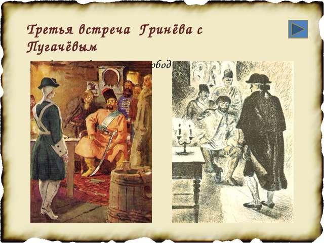 Третья встреча Гринёва с Пугачёвым Глава XI «Мятежная слобода»