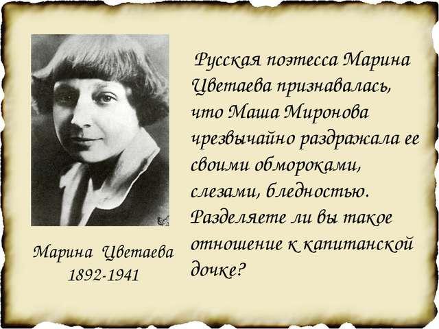 Русская поэтесса Марина Цветаева признавалась, что Маша Миронова чрезвычайно...
