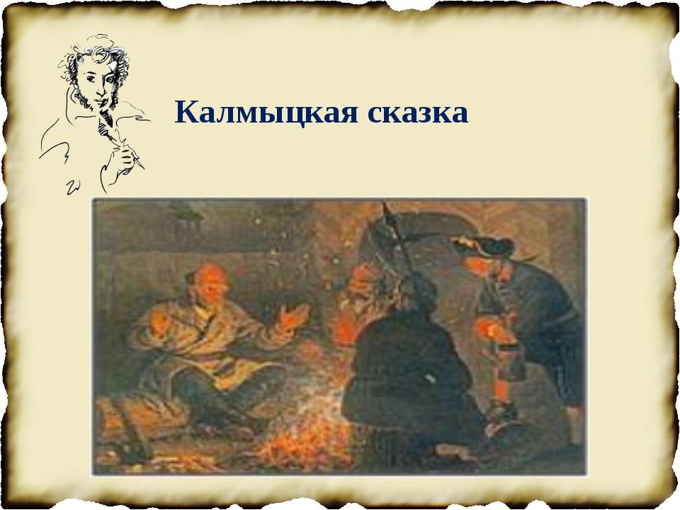 Калмыцкая сказка