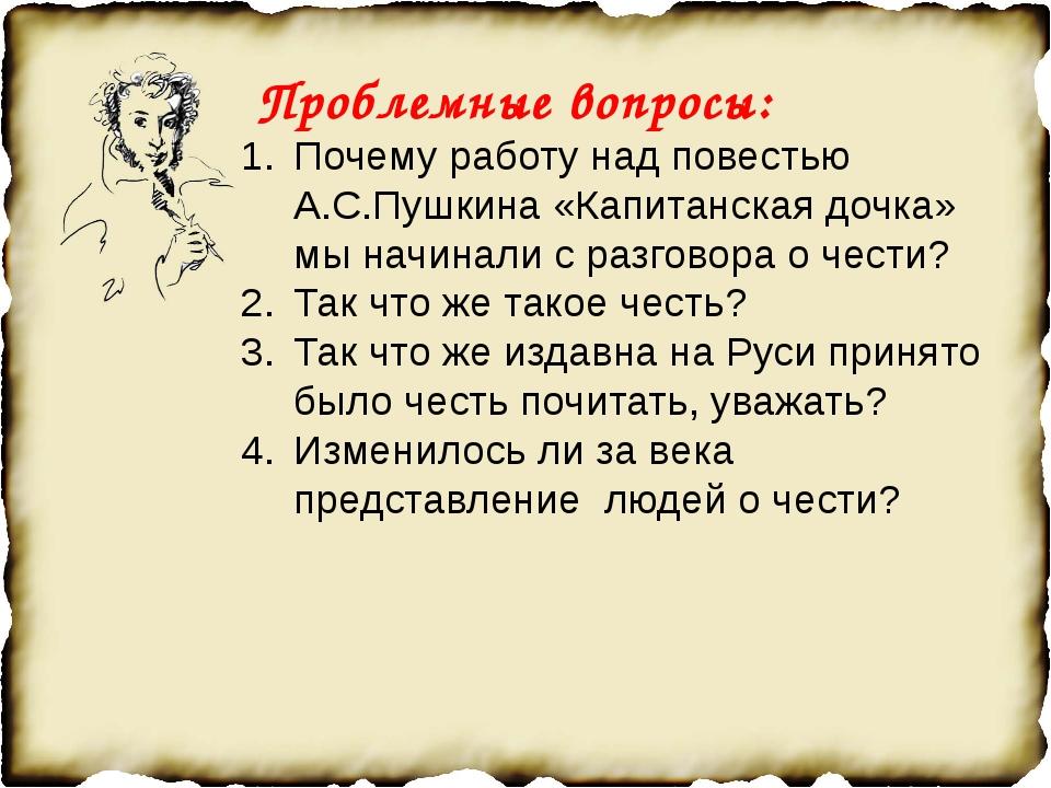Проблемные вопросы: Почему работу над повестью А.С.Пушкина «Капитанская дочк...