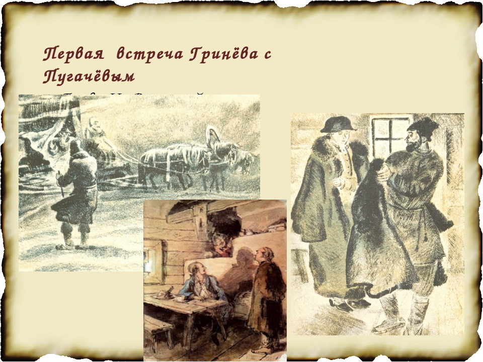 Первая встреча Гринёва с Пугачёвым Глава II «Вожатый»