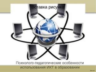 Психолого-педагогические особенности использования ИКТ в образовании