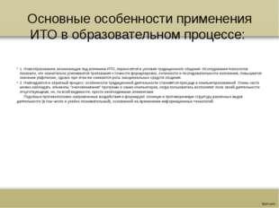 Основные особенности применения ИТО в образовательном процессе: 1. Новообразо