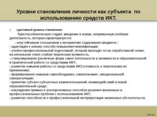 Уровни становления личности как субъекта по использованию средств ИКТ. 1.