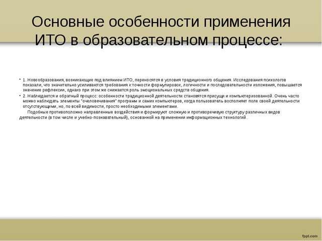 Основные особенности применения ИТО в образовательном процессе: 1. Новообразо...
