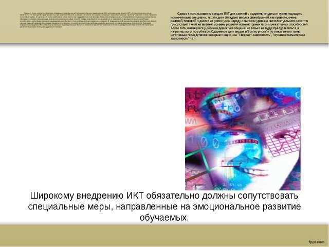 Широкому внедрению ИКТ обязательно должны сопутствовать специальные меры, нап...