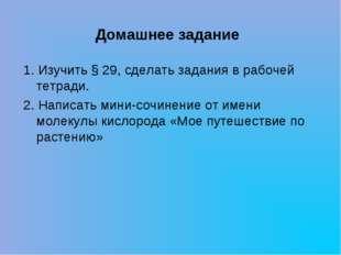 Домашнее задание 1. Изучить § 29, сделать задания в рабочей тетради. 2. Напис