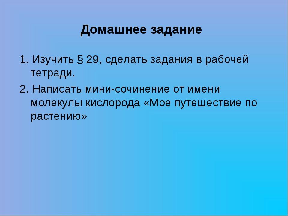 Домашнее задание 1. Изучить § 29, сделать задания в рабочей тетради. 2. Напис...
