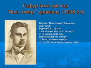 "Гафур Коләхмәтов ""Яшь гомер "" драмасы (1908 ел) Максат. ""Яшь гомер"" драмасын"