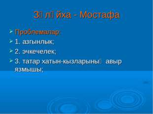 Зөләйха - Мостафа Проблемалар: 1. азгынлык; 2. эчкечелек; 3. татар хатын-кызл