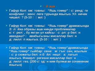 "Өй эше Гафур Коләхмәтовның ""Яшь гомер"" әсәрендәге конфликт үзенчәлеге турында"