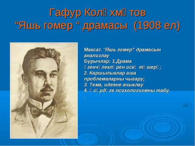 "Гафур Коләхмәтов ""Яшь гомер "" драмасы (1908 ел) Максат. ""Яшь гомер"" драмасын..."