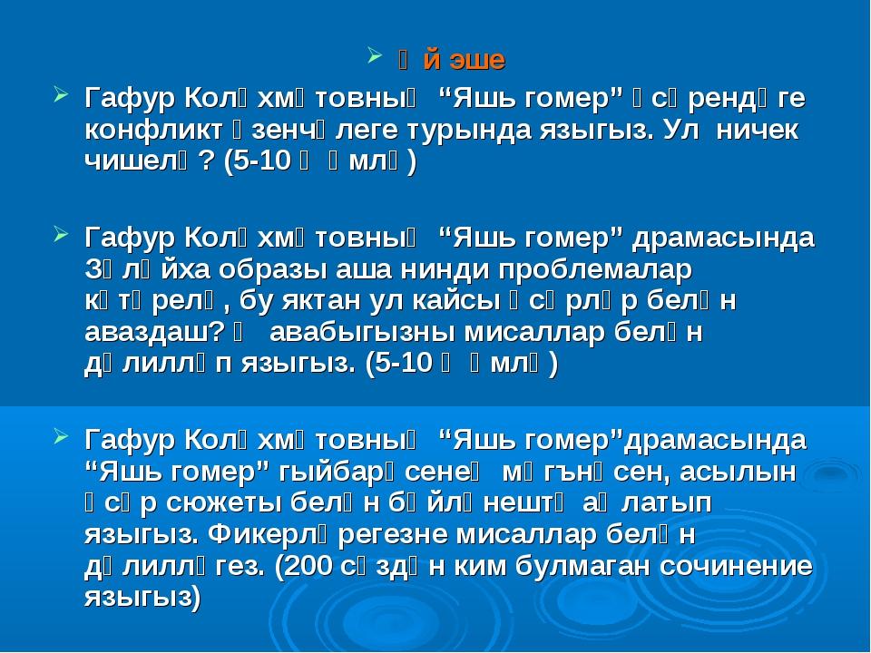 "Өй эше Гафур Коләхмәтовның ""Яшь гомер"" әсәрендәге конфликт үзенчәлеге турында..."