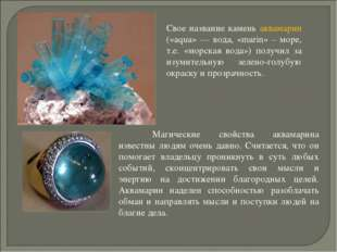 Свое название камень аквамарин («aqua» — вода, «marin» – море, т.е. «морская