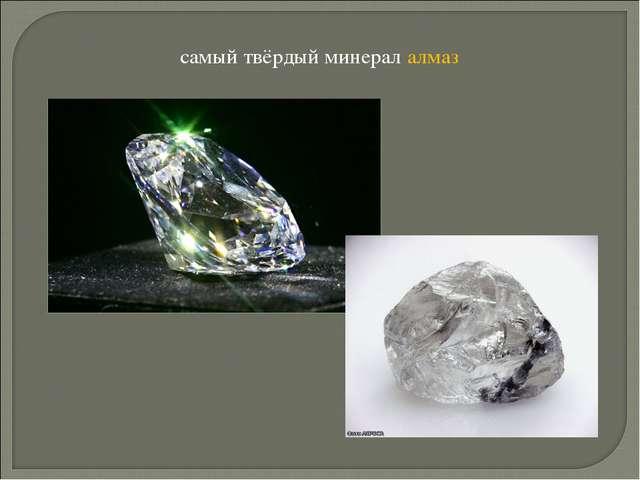 самый твёрдый минерал алмаз