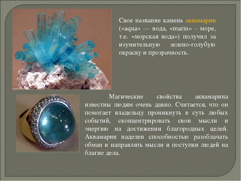 Свое название камень аквамарин («aqua» — вода, «marin» – море, т.е. «морская...