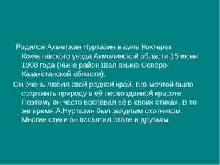 Родился Ахметжан Нуртазин в ауле Коктерек Кокчетавского уезда Акмолинской об