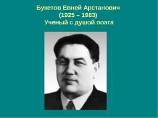 Букетов Евней Арстанович (1925 – 1983) Ученый с душой поэта