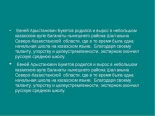 Евней Арыстанович Букетов родился и вырос в небольшом казахском ауле Баганат