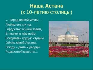 Наша Астана (к 10-летию столицы) …Город нашей мечты… Любим его я и ты, Гордос