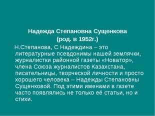 Надежда Степановна Сущенкова (род. в 1952г.) Н.Степанова, С Надеждина – это л