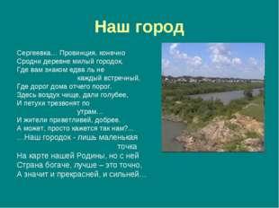 Наш город Сергеевка… Провинция, конечно Сродни деревне милый городок, Где вам