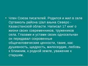 Член Союза писателей. Родился и жил в селе Ортакколь района Шал акына Северо