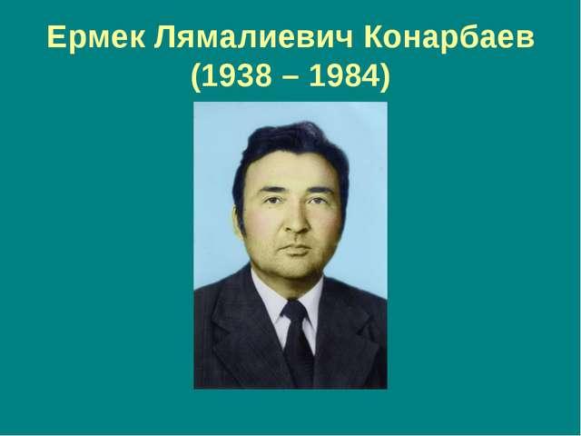 Ермек Лямалиевич Конарбаев (1938 – 1984)