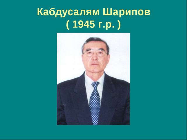 Кабдусалям Шарипов ( 1945 г.р. )
