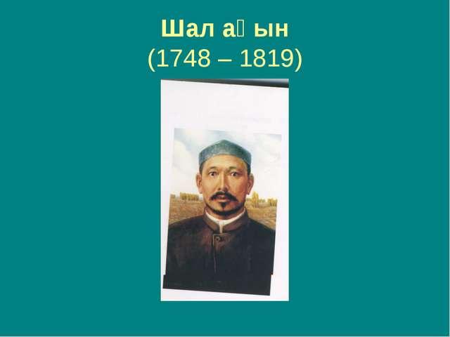 Шал ақын (1748 – 1819)