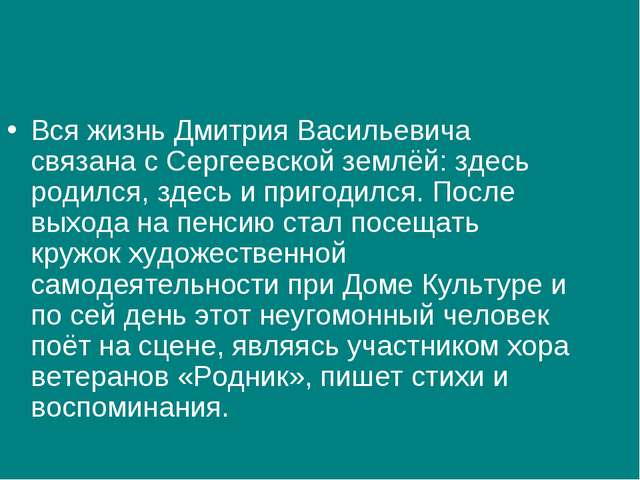 Вся жизнь Дмитрия Васильевича связана с Сергеевской землёй: здесь родился, зд...