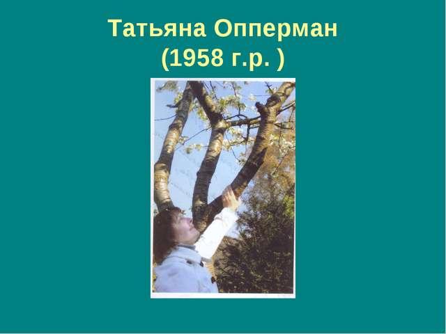 Татьяна Опперман (1958 г.р. )